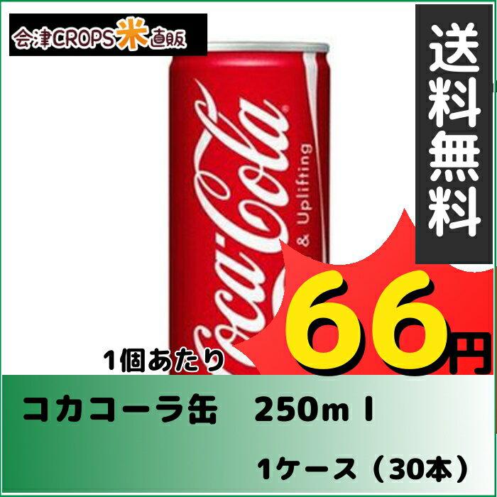 【1ケース】コカ・コーラ 缶 (250ml×30本)【同梱不可】【送料無料】