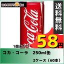 【2ケース】コカ・コーラ 缶 (250ml×60本)【同梱不可】【送料無料】