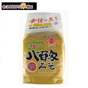 【1ケース】 会津天宝醸造 八百匁 うす塩 みそ 袋 (2.6kg×4個入り)【同梱不可】【送料無料】