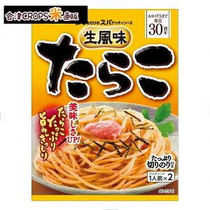 【1ケース】S&B まぜるだけのスパゲッティソース 生風味たらこ (2人前×10個入り)【同梱不可】【送料無料】