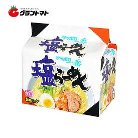 【1ケース】サッポロ一番 塩ラーメン5食パック(6パック入)サンヨー食品 【同梱不可】【送料無料】