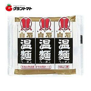白石温麺(100g×3束)×10個入り 白石興産 【同梱不可】【送料無料】