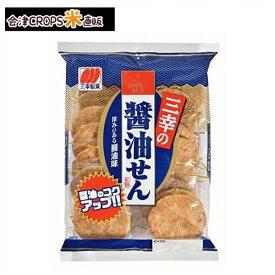 【1ケース】三幸製菓 醤油せん (18枚×20個入り)【同梱不可】【送料無料】