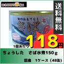 【1ケース】ちょうした さば水煮 150g国産 野菜スープ入り 48缶入り【同梱不可】【送料無料】
