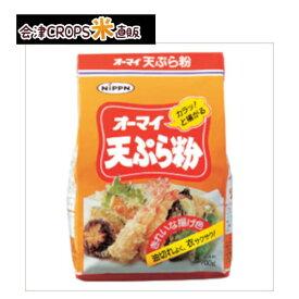 【1ケース】オーマイ 天ぷら粉 (700g×15個入り)【同梱不可】【送料無料】