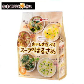 【1ケース】 ひかり味噌 おいしさ選べるスープ春雨 (10食×32個) 【同梱不可】【送料無料】