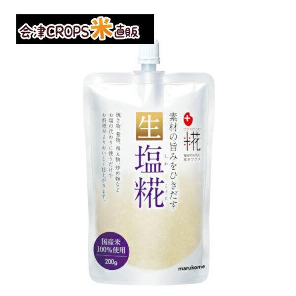 【1ケース】マルコメ 生塩糀 (200g×8個入)【同梱不可】