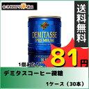 【在庫処分】【1ケース】ダイドーブレンド デミタスコーヒー 微糖 (150g×30本)【同梱不可】【送料無料】【外装汚…