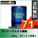 【3ケース】ダイドーブレンド デミタスコーヒー 微糖 (150g×90本)【同梱不可】【送料無料】