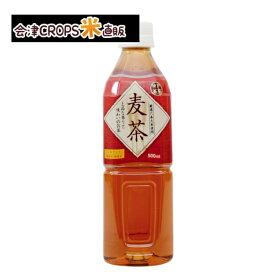 【2ケース】神戸茶房 麦茶 (500ml×48本入り)【同梱不可】【送料無料】