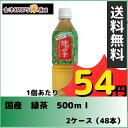 【2ケース】あさみや グリーンクリエイト緑茶 500ml×48本【同梱不可】【送料無料】