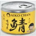 【2ケース】伊藤食品 あいこちゃん 鯖味噌煮 EO缶 (190g×48個)【同梱不可】【送料無料】