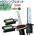 55WシングルHIDキット極薄H1/H3/H7/H8/H11/HB3/HB4フル12V専用※1年保証発光色:グリーン