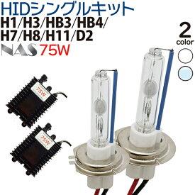 75W HID キット H1/H3/H7/H8/H11/HB4/HB3/D2C HIDキット HIDフルキット キセノン hidキット hidヘッドライト