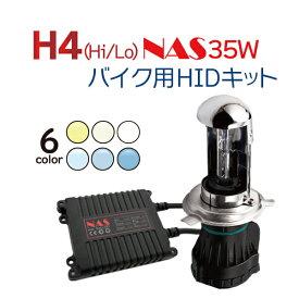 バイク専用 HIDキット NAS 35W (Hi/Lo) ヘッドライト HID H4 キット フォルツァ フュージョン シルクロード CB250/400/750/1000/1300 CBR250/400/600F ジェイド シャドウ ホーネット /等 3000K(イエロー) 4300K 6000K 8000K 10000K 12000K 選択