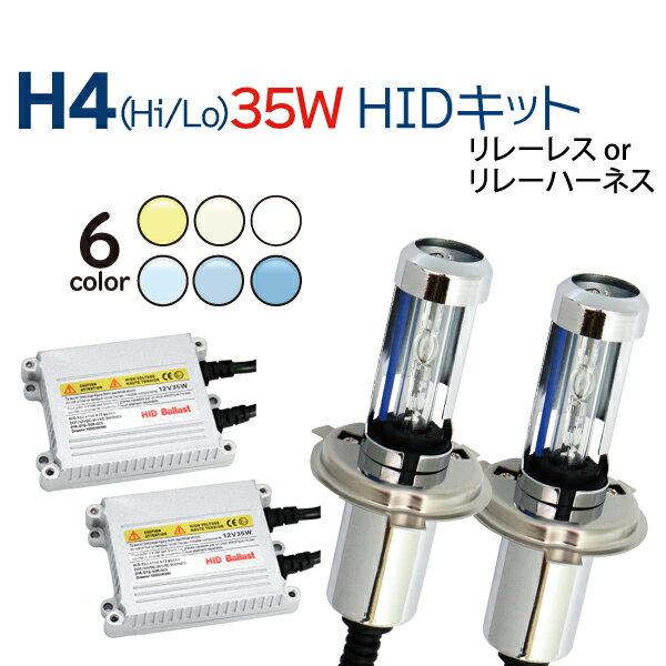 35W 薄型デジタルバラスト H4 Hi/Lo切り替え式 HIDフルキット hid h4 キット/h4 hidキット/hid h4 リレーレス/hid h4 リレーハーネス 12V専用
