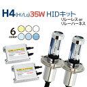 35W 薄型デジタルバラスト H4 Hi/Lo切り替え式 HIDフルキット hid h4 キット/h4 hidキット/hid h4 リレーレス/hid h4 …