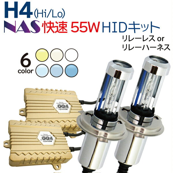 【快速起動】HID H4 キット 55W H4(Hi/Lo) 純正ゴムカバーがそのまま使える 2206バルブ ワンピースタイプ HID H4 リレーレス リレーハーネス選択 HIDキット ヘッドライト h4 イエロー ホワイト 1年保証 送料無料