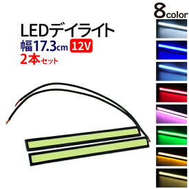 12V LEDデイライトCOB デイライト フォグランプ 汎用 デイライト フォグ ledデイライト デイライト led 薄型 ledデイライト デイライト 埋め込み デイライト ブルー 7色選択※2個セット