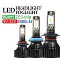 LEDヘッドライトフォグランプH7H8/H11HB3HB4PSX24WPSX26WLUMILEDS製ZESチップ(第2世代)8000LM6500K9V-32Vledヘッドライトフォグライト12V24VLEDバイクトラック1年保証送料無料(一部地域を除く)