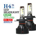 H4 LED ヘッドライト (Hi/Lo) ZESチップ(第2世代)8000LM 6500K 9V-32V ledヘッドライト h4 12V 24V H4 LED バイク …