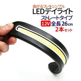 LEDデイライト COB面発光 薄型 ledデイライト 12V ホワイト フレキシブル 自由に曲がる ストレートフォグランプ 汎用 ディライト 2本セット