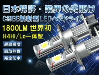 일본 특허! LED 시대 도래! CREE 제 신형 LED 고휘도 고성능 H4 Hi/Ho 일체화 헤드라이트 1800LM 번 발광 고성능 6000K 순 광 완전 방수 * 12V/24V 겸용 05P06Aug16