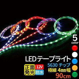 LEDテープライト 90cm 切って使えるledテープ 60SMD 5630チップ 正面発光 極細4mm幅 12V 防水仕様 LEDテープ ledライト 間接照明 看板照明 棚下照明 イルミネーション