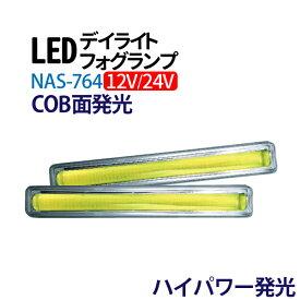 デイライト led 12/24V COB デイライト フォグランプ 汎用 デイライト フォグ ledデイライト デイライト led 防水 薄型 ledデイライト デイライト 埋め込み ホワイト 2本セット 激白 ディライト NAS-764