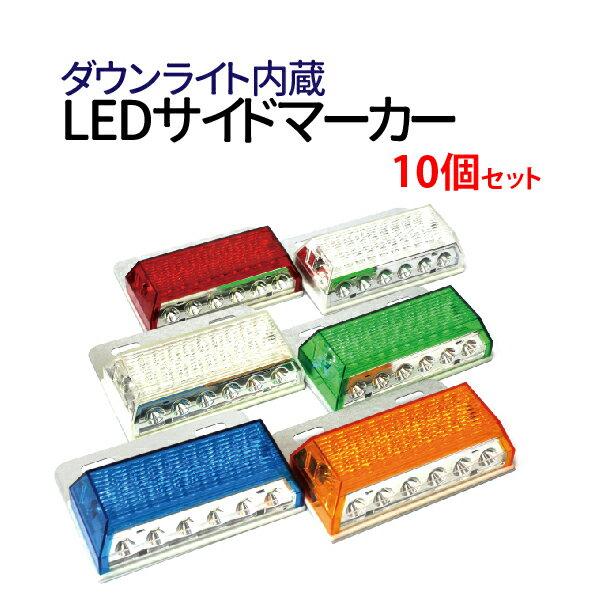 【10個セット】ledサイドマーカー 24V ダウンライト内蔵 トラックマーカー led マーカーランプ ledマーカー送料無料(一部地域を除く)