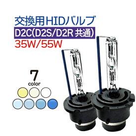 超人気★純正交換用HIDバルブ(バーナー) D2C(D2S、D2R共通)★35W/55W 高品質
