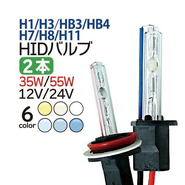★35w55w兼用交換用HIDバルブ H1/H3/H7/H8・H11/HB3/HB4 バーナー2個1セット ★1年保証 送料込!