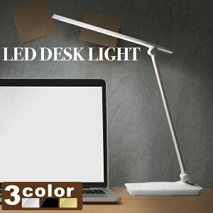 LEDデスクライト 電気スタンド コードレス 充電式 学習机 卓上ライト15種類点灯モード 読書 勉強 寝室 テレワーク 送料無料