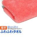 マイクロファイバー 厚手 ふわふわタオル ピンク 洗って繰り返し使えるミニタオル キッチン トイレ 床 車内 洗車 など…