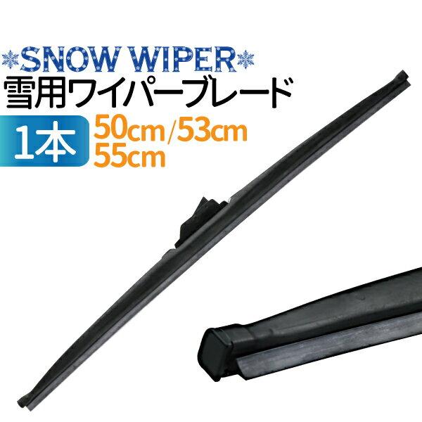 雪用 ワイパーブレード スノーワイパー ブレード 1本 タフネス 凍結防止 高耐久 グラファイト ワイパー 消音 標準Uクリップ ワンタッチ取付 撥水ガラス対応 (選択:50cm / 52.5cm / 55cm)冬用ワイパー 雪用ワイパー 10P03Dec16