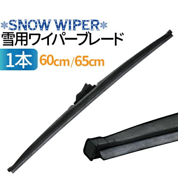 雪用 ワイパーブレード スノーワイパー ブレード 1本 タフネス 凍結防止 高耐久 グラファイト ワイパー 消音 標準Uクリップ ワンタッチ取付 撥水ガラス対応 (選択:61cm / 65cm)冬用ワイパー 雪用ワイパー