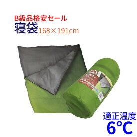 寝袋 シュラフ 封筒型 重ね使用可能 4〜5人レジャー用可能 適正温度6℃ 1人用 車中泊 寝袋 車内泊 キャンプ 防寒 適正温度6℃ 訳ありB級品