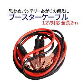 【送料無料】ブースターケーブル 500AMP バッテリーケーブル 12V対応 2m