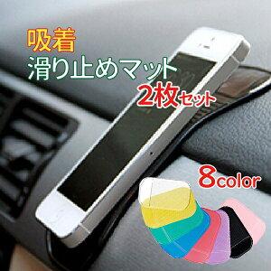 滑り止めマット 滑り止め 吸着シート 強力吸着 スマホグッズ 車載ホルダー iphone iPhone5s アイフォン iphone5/スマホ/ipod等に 2枚セット 10P03Dec16