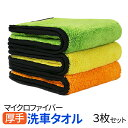 洗車用タオル 3枚セット マイクロファイバー タオル 超吸水 軽量 速幹 厚手タイプ グリーン/イエロー/オレンジ各1枚