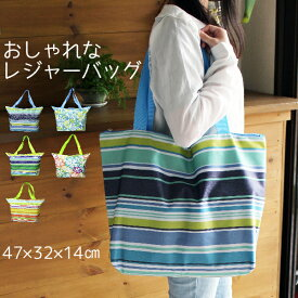 レジャーバッグ 大き 綺麗 おしゃれ 丸洗い 断熱 通気 防水 メール便 送料無料