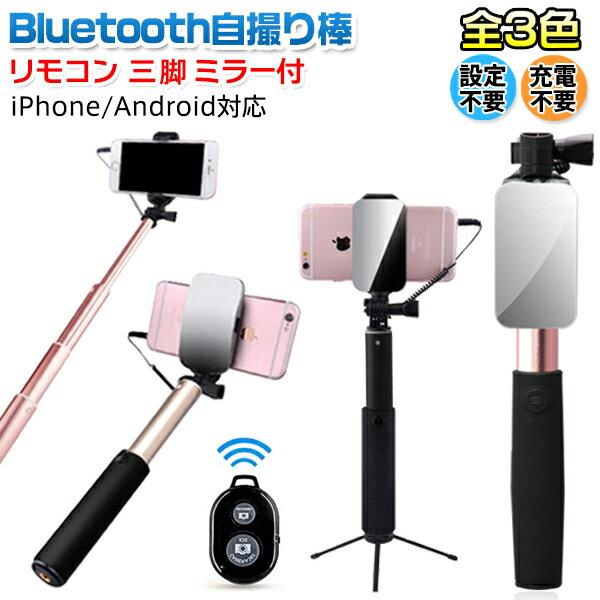 自撮り棒 スマホ セルカ棒 Bluetoothリモコン ケーブル接続 兼用 三脚 ミラー付 360度回転 iPhone/Android シルバー/ピンク/ゴールド3色 送料無料(沖縄を除く)