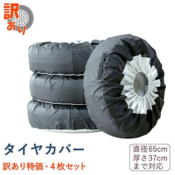 タイヤカバー タイヤトート φ65cm×37cm迄対応 4枚入 タイヤ保管 カバー収納ケース付
