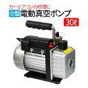真空ポンプ 小型 車エアコン ルームエアコン 冷蔵庫 逆流防止機能付き 真空ポンプ エアコン