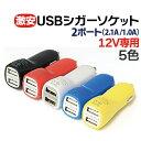 USB シガーソケット USBアダプター 車載 充電器 カーチャージャー usb シガーアダプター USBポート 充電器 12V 対応 i…