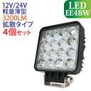 【セール実施中 4個セット】作業灯 led 48W 角型 3200LM 6000K LED作業灯 広角 led作業灯 作業灯 LED 12v ワークライ…