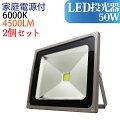 LED投光器50W(500W相当)4500LM6000Kホワイト家庭用電源付