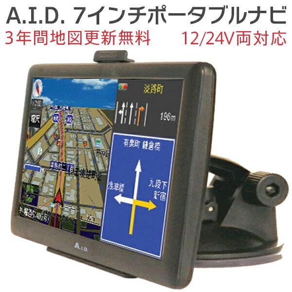 エイ・アイ・ディー(A.I.D.) ワンセグ搭載ポータブルナビ 7インチ 【L-BD7NP】 12-24V電源 (OSM)地図搭載 地図更新3年間無料