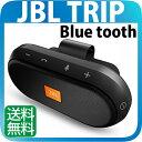 JBL TRIP ワイヤレススピーカー Bluetooth対応 車用着脱アタッチメント付(-10℃~60℃に対応)/ポータブル/Bluetooth対応/Siri...