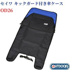 セイワ 車用 キックガード付き傘ケース OD26 シート背面ガード 大容量 エプロンタイプ 固定用ヒモ付 収納ポケット付